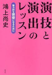 送料無料有/[書籍]演技と演出のレッスン 魅力的な俳優になるために/鴻上尚史/著/NEOBK-1059843