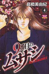 [書籍]9番目のムサシ レッドスクランブル 4 (ボニータ・コミックス)/高橋美由紀/著/NEOBK-1243923