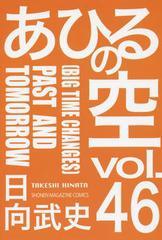 [書籍]/あひるの空 46 (週刊少年マガジンKC)/日向武史/著/NEOBK-2009987