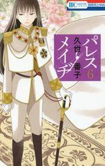 [書籍]/パレス・メイヂ 6 (花とゆめコミックス)/久世番子/著/NEOBK-2035739