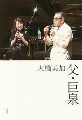 [書籍]/父・巨泉/大橋美加/著/NEOBK-2107843