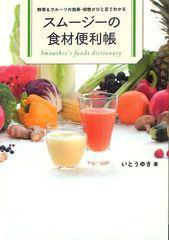 送料無料有/[書籍]スムージーの食材便利帳 野菜&フルーツの効果・相性がひと目でわかる/いとうゆき/著/NEOBK-1270068