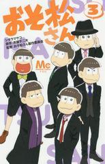 [書籍]/おそ松さん 3 (マーガレットコミックス)/シタラマサコ/画 / 赤塚 不二夫 原作/NEOBK-2045524