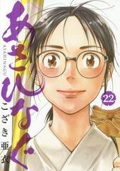 [書籍]/あさひなぐ 22 (ビッグコミックス)/こざき亜衣/著/NEOBK-2045620
