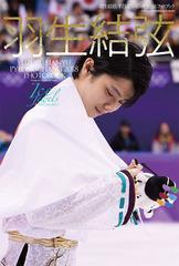 [書籍]/羽生結弦 平昌オリンピック2018 フォトブック (Ice Jewels SPECIAL ISSUE / KAZIムック)/田中宣明/撮影/NEOBK-2203908