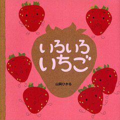 [書籍]いろいろいちご/山岡ひかる/作/NEOBK-1233997
