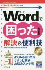 送料無料有/[書籍]/Wordで困ったときの解決&便利技 (今すぐ使えるかんたんmini)/AYURA/著/NEOBK-2027933