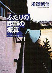 [書籍]/ふたりの距離の概算 (角川文庫)/米澤穂信/〔著〕/NEOBK-1244646