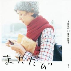 送料無料有/[書籍]/またたび/菊池亜希子/著/NEOBK-2028750