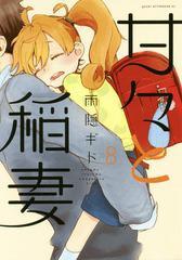 [書籍]/甘々と稲妻 8 (アフタヌーンKC)/雨隠ギド/著/NEOBK-2035934