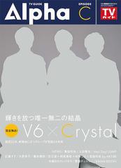 [書籍]/TVガイド Alpha(アルファ) Vol.3 EPISODE C 2017年4月号 【表紙&巻頭】 V6/東京ニュース通信社/NEOBK-2062166