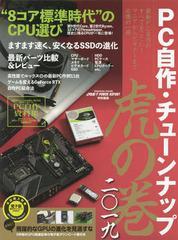 [書籍]/2019 PC自作・チューンナップ虎の巻 (impress)/インプレス/NEOBK-2303150
