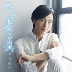 [CD]/山内惠介/さらせ冬の嵐 (恋盤)/VICL-37408