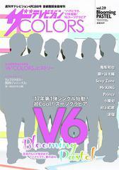 [書籍]/ザ・テレビジョンCOLORS Vol.24 Blooming ...