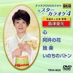 送料無料有/[DVD]/カラオケ/スターカラオケ4 島津亜矢/TBKK-9028