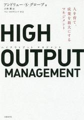 送料無料有/[書籍]/HIGH OUTPUT MANAGEMENT 人を育て、成果を最大にするマネジメント / 原タイトル:HIGH OUTPUT MANAGEMENT/アンドリュー