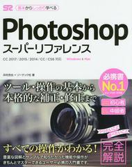 送料無料有/[書籍]/Photoshopスーパーリファレンス Windows & Mac 基本からしっかり学べる/井村克也/著 ソーテック社/著/NEOBK-2060736