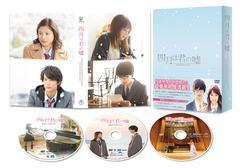 送料無料有/[DVD]/四月は君の嘘 豪華版/邦画/TDV-27150D