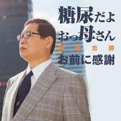 [CD]/播磨忠勝/糖尿だよおっ母さん/お前に感謝/YZAC-15064