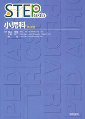 送料無料有/[書籍]小児科 (STEP)/畑江芳郎/監修 小林良二/監修 西基/監修/NEOBK-1341617