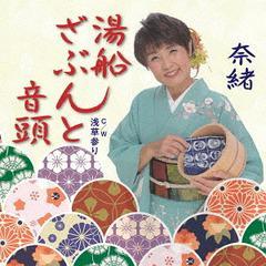 [CD]/奈緒/湯船ざぶんと音頭/浅草参り/YZME-15139