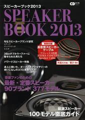 送料無料有/[書籍]スピーカーブック 音楽ファンのための最新スピーカー徹底ガイド 2013 (CDジャーナルムック)/音楽出版社/NEOBK-150314