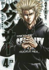 [書籍]/バウンサー 4 (ヤングチャンピオン・コミックス)/みずたまこと/著/NEOBK-2045722