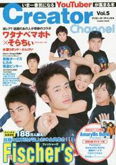 [書籍]/Creator Channel (いま一番気になるYouTuberが集まる本) Vol.5/コスミック出版/NEOBK-2050978
