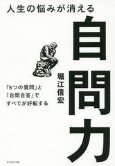 送料無料有/[書籍]/人生の悩みが消える自問力 「5つの質問」と「自問自答」ですべてが好転する/堀江信宏/著/NEOBK-2053570