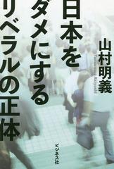 送料無料有/[書籍]/日本をダメにするリベラルの正体/山村明義/著/NEOBK-2062514