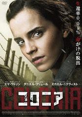 送料無料有/[DVD]/コロニア/洋画/DZ-592