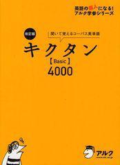 送料無料有/[書籍]キクタン〈Basic〉4000 聞いて覚えるコーパス英単語 (英語の超人になる!アルク学参シリーズ)/一杉武史/編著/NEOBK-1315