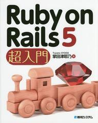 送料無料有/[書籍]/Ruby on Rails 5超入門/掌田津耶乃/著/NEOBK-2039331
