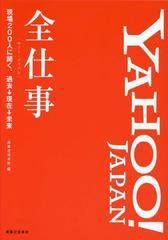 ゆうメール不可/[書籍]/YAHOO!JAPAN全仕事 現場200人に聞く、過去→現在→未来/実業之日本社/編/NEOBK-2044739