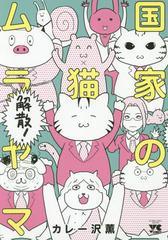 [書籍]/国家の猫ムラヤマ 解散! (ヤングチャンピオン・コミックス)/カレー沢薫/著/NEOBK-2045723