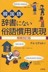 送料無料有/[書籍]韓国語辞書にない俗語慣用表現/チョヒチョル/著/NEOBK-1252932
