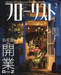 [書籍]/フローリスト 2017年2月号/誠文堂新光社/NEOBK-2047228