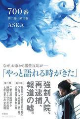 送料無料有/[書籍]/700番 第二巻|第三巻/ASKA/著/NEOBK-2052684