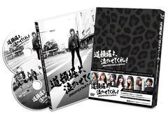 送料無料有/[DVD]/道頓堀よ、泣かせてくれ! DOCUMENTARY of NMB48 DVDスペシャル・エディション/邦画 (ドキュメンタリー)/TDV-26264D