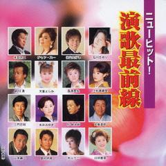 送料無料有/オムニバス/ニューヒット! 演歌最前線/TECE-28635