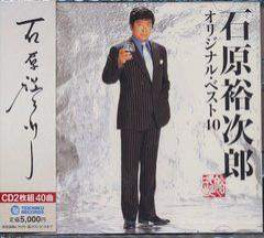 送料無料有/[CD]/石原裕次郎/石原裕次郎オリジナル・ベスト40/TECE-50891