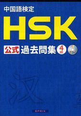 送料無料有/[書籍]中国語検定HSK公式過去問集4級/国家漢弁孔子学院総部/問題文・音声/NEOBK-1078373