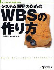 送料無料有/[書籍]/システム開発のためのWBSの作り方 プロジェクト成功の道しるべ/初田賢司/著/NEOBK-1094445