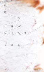 送料無料有/[書籍]/夫のちんぽが入らない/こだま/著/NEOBK-2029389