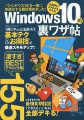 [書籍]/Windows10の裏ワザ帖 (100%ムックシリーズ)/晋遊舎/NEOBK-2044917