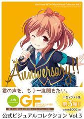 送料無料有/[書籍]/ガールフレンド〈仮〉公式ビジュアルコレクション Anniversary!! Vol.3/KADOKAWA/NEOBK-2046269