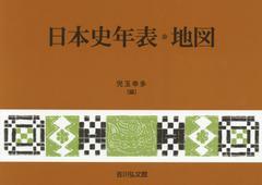 [書籍]/日本史年表・地図/児玉幸多/編/NEOBK-2062381