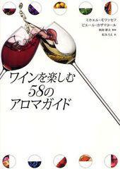 送料無料有/[書籍]ワインを楽しむ58のアロマガイド / 原タイトル:Aromes du vin/ミカエル・モワッセフ/著 ピエール・カザマヨール/著 剣