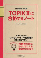 送料無料有/[書籍]/TOPIK2に合格するノート 韓国語能力試験/hime/著 hana編集部/著/NEOBK-2037647