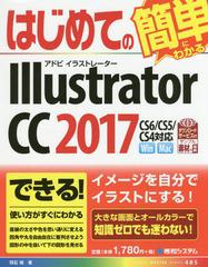 送料無料有/[書籍]/はじめてのIllustrator CC 2017 (BASIC MASTER SERIES 485)/羽石相/著/NEOBK-2063431